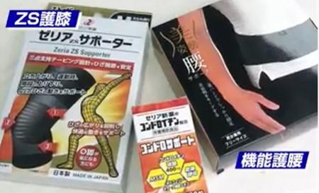 日本軟骨素 護膝護腰